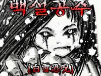 백설공주(白雪恐呪) -흰 눈의 공포스러운 저주